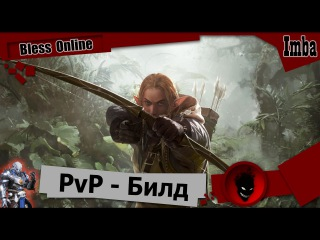 Bless: Лучник - Нагибаторский БИЛД [ PvP / Арена ]