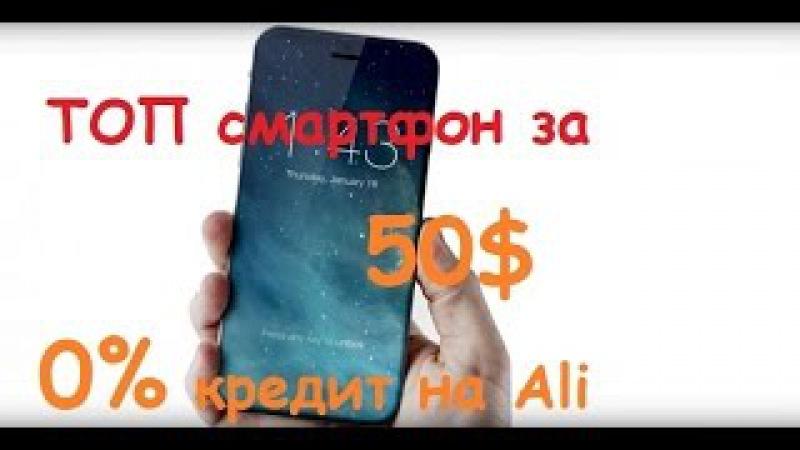 ТОП Смартфонов 8ядер 14Мега fullHD 2Gb RAM всего 50 уе кредит 0% от Aliexpress
