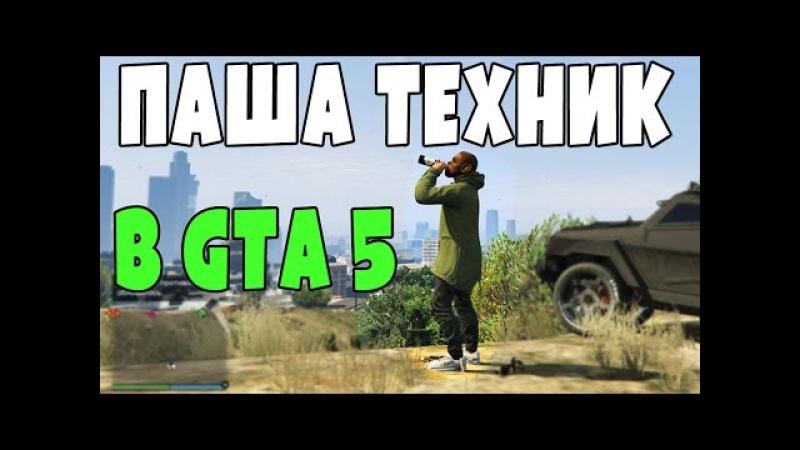 Паша Техник играет в GTA 5