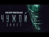 Чужой: Завет 2017 [Обзор]  [Трейлер 2 на русском]
