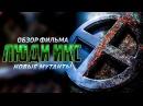 Люди Икс Новые мутанты Обзор / Разбор сюжета