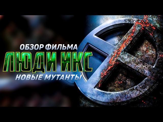 Люди Икс Новые мутанты Обзор Разбор сюжета