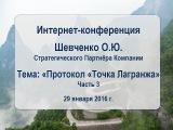 Интернет-конференция Шевченко О.Ю. Тема «Протокол «Точка Лагранжа» Часть 3