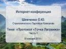 Интернет-конференция Шевченко О.Ю. «Протокол «Точка Лагранжа» часть 1