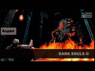 DARK SOULS II Scholar of the First Sin: Алдия, Ученый Первородного Греха