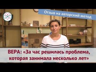 Отзыв Веры Громовой об Авторском методе Евы Ефремовой