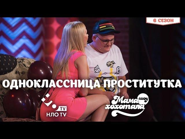 Одноклассница Проститутка   Шоу Мамахохотала   НЛО TV