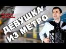 ДЕВУШКА ИЗ МЕТРО - поет баянист Вячеслав Абросимов авторская песня