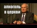 алкоголь в церкви - профессор А.И.Осипов