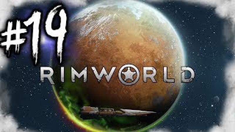 Первые потери - RimWorld 19