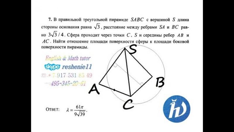В правильной треугольной пирамиде SABC с вершиной S и основанием