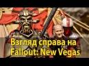 Взгляд справа на Fallout New Vegas