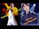 Шок-шоу продолжается: FREDDIE MERCURY и Димаш Кудайбергенов