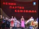 ЛЕНИН ПАРТИЯ КОМСОМОЛ