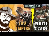 FFH Играем Warhammer 40000 White Scars vs Tau Empire