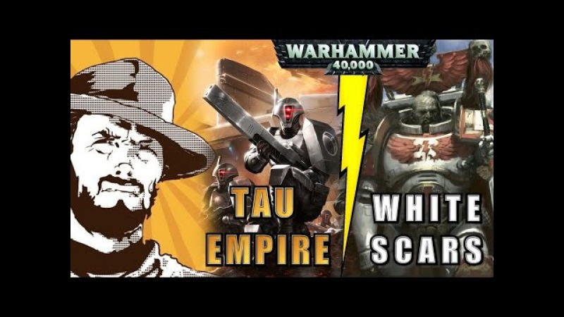 FFH Играем: Warhammer 40000 White Scars vs Tau Empire