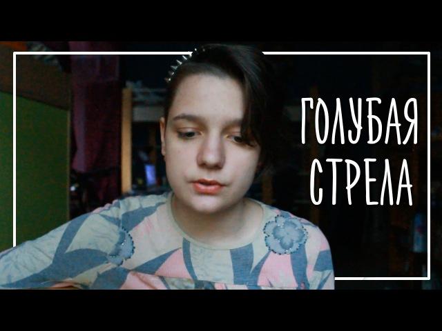 Белая Гвардия - Голубая Стрела /cover/