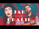 JAH KHALIB - Если Че Я Баха 2016 РЕКОМЕНДАЦИИ 2