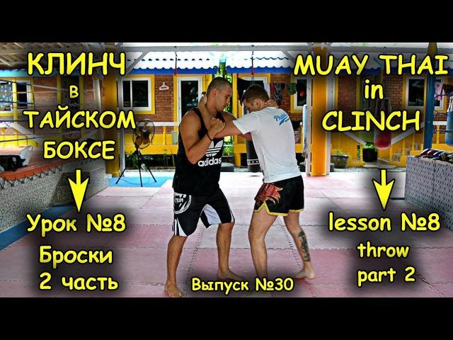 Клинч в Тайском Боксе - броски №2, ч.8 / throw in the muay thai 8