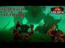 Goliath -ЗАТЕРЯННЫЕ ОСКОЛКИ МИРАПЕРВЫЙ ВЗГЛЯД И ДЕРЕВЯННЫЙ ГОЛИАФ