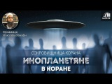 Инопланетяне в Коране (Сокровищница Корана) - Мухаммад Ясир аль-Ханафи | www.azan.kz