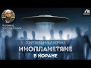 Инопланетяне в Коране Сокровищница Корана - Мухаммад Ясир аль-Ханафи azan.kz