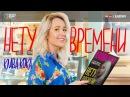 Клава Кока - Нету времени (премьера клипа, 2017)