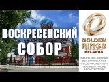 RESURRECTION CATHEDRAL IN BORISOV - ВОСКРЕСЕНСКИЙ СОБОР В БОРИСОВЕ