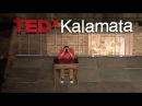TED RUS x Дэниэл Клауд Кэмпос Примите свои страхи Daniel Clo