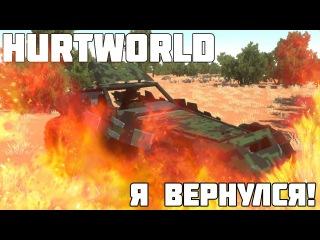 HURTWORLD #6 - СНОВА В ХАРТЕ!