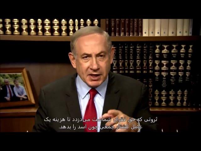 Sionist rejimin baş naziri Netanyahu İran xalqına mesaj ünvanlayıb.