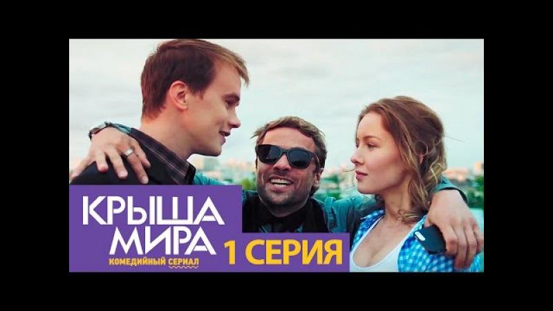 Крыша мира 1 серия 1 сезон - русский сериал HD