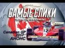 ПЕРЕЗАЛИТО Формула 1 Анонс Гран при Канады 2017 Cfanadian GP 2017 Preview