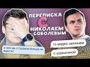 ПЕРЕПИСКА с НИКОЛАЕМ СОБОЛЕВЫМ Коля ненавидит Гурама ОТВЕТ РАЙТМАН Белозеров