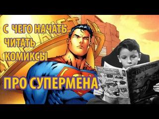 С чего начать читать комиксы про Супермена