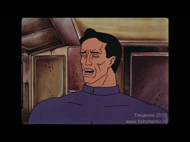 ХОЗЯЕВА ГЕОНЫ. Продолжение мультфильма Вампиры Геоны, по мотивам рассказа Ген...