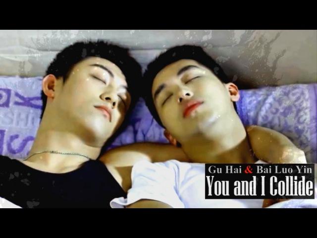 Gu Hai Bai Luo Yin | Why I like you so much ?