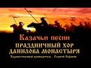 Хор Данилова монастыря в городе Полярные Зори Казачьи песни
