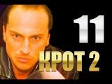 Сериал КРОТ 2, серия 11, криминал,детектив