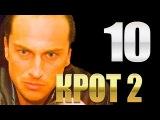 Сериал КРОТ 2, серия 10, криминал,детектив