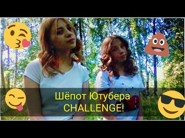 🌸NM🌸: CHALLENGE -Шёпот Ютубера с сестрой Кристиной