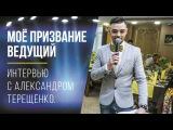 Мое призвание – ведущий мероприятий. Интервью с Александром Терещенко.