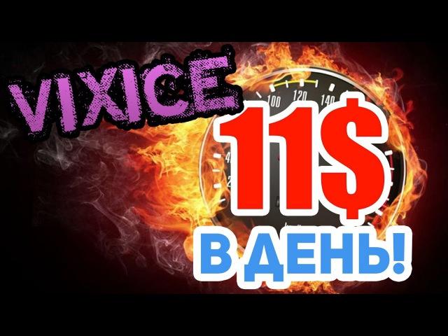 VIXICE - ЗАРАБАТЫВАЮ 11$ В СУТКИ НА АВТОМАТЕ