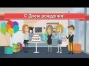 Прикольное анимационное видео поздравление с Днем рождения! Оригинальный подар...