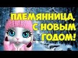 С Новым Годом, Любимая Племянница! Музыкальное новогоднее поздравление от ZOOBE Муз Зайка