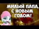 С Новым Годом, Милый Папа! Музыкальное новогоднее поздравление от ZOOBE Муз Зайка