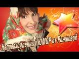 Юмор от Светланы Рожковой  Смотреть лучшие видео выступления