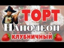 ☑ Домашний Торт НАПОЛЕОН Рецепт ✪ Слоеное Тесто ✪ Заварной крем ✪ Рецепт Наполеона