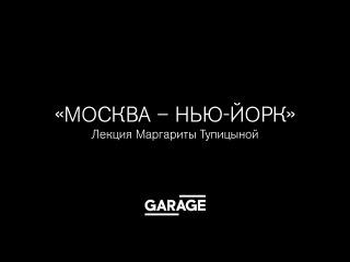 Лекция Маргариты Тупицыной в Музее «Гараж». «Москва–Нью-Йорк».