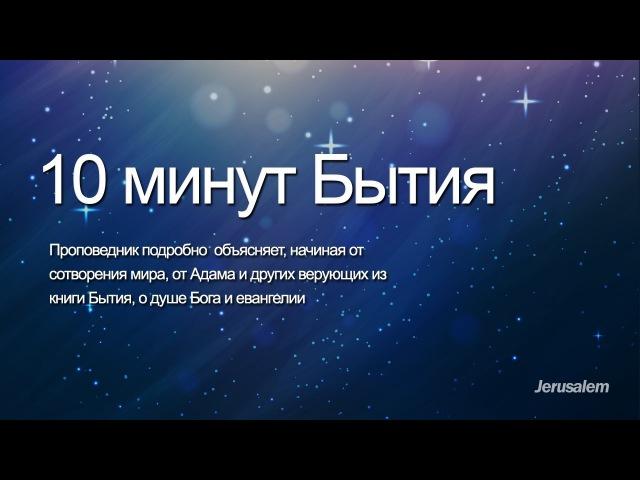 10 минут Бытия - 4(Бытие 1:9-11) / сомнение и вера